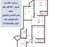 شقة تمليك للبيع