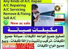 air condition working Doha Qatar