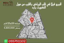 للبيع فيلا سكنية منطقة الرياض ( جنوب الشامخة) قلب مدينة الرياض بالقرب من المول الجديد
