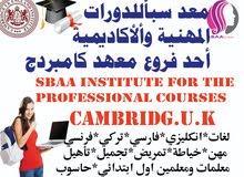 معهد سبأ يعلن عن فتح دورات تدريبيه