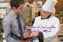 مطلوب مدراء مطاعم ومساعدين (لمجموعة مطاعم وجبات سريعة مشهورة)