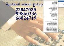 برنامج محاسبة ومخازن  ونقاط البيع نظام مخصص لجميع الأغراض التجارية والصناعية