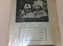 للبيع دفتر ملكي عراقي