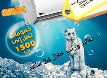أرخص تكييف بمصر