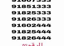 ارقام هواتف للييع