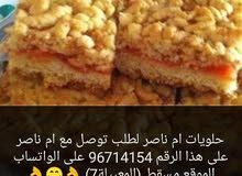 حلويات ام ناصر