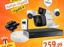 نظام كاميرات مراقبة 8 ميغا بكسل Hikvision الأصلي + هدايا