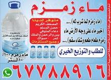 ماء زمزم وكتيبات دعاء متوفي توزيعات العزاء