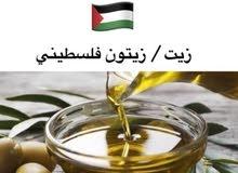 زيت زيتون فلسطيني ابو عبدالله