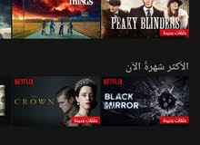 Netflix. للبيع. ايميلات.   خاص ومشترك
