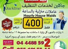 عاملات نظافة بنظام الساعة 25 درهم فقط