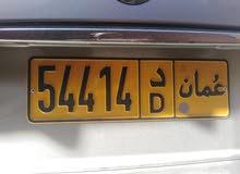 رقم 54414 بسعر مناسب