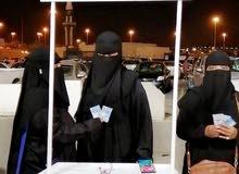مطلوب موظفات سعوديات