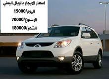 يوجدلدينا سيارات للايجار كبار وصغار في صنعاء حده
