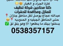 شركة ابشر لخدمات التنظيف بجازان 0538357157