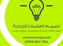ليمون بلس ديزاين - تصميم الهوية المؤسسية - العلامات التجارية - الشعار و غيرها بافضل الاسعار