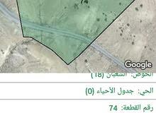 أرض للبيع 18 دونم
