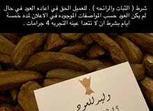 عود طبيعي محسن بجوده عاليه