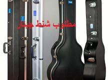 مطلوب شنط هارد كيس للجيتار Guitar Hard Case