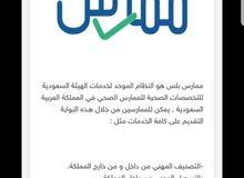 إكمال طلبات تمديد وتجديد بطاقة الهيئة السعودية