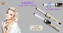 فير شعر دوار Jundeli