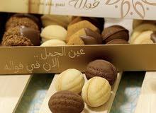 حلوى ،، عين الجمل لفواله العيد للطلب او الحجز