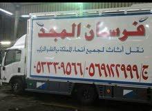 شركة نقل عفش