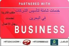 تأسيس شركات تجارية في مملكة البحرين