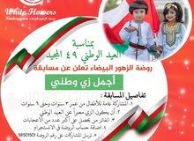 مطلوب معلمة انجليزي عمانية