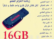For sale Flash Memory in Al Batinah, available as New