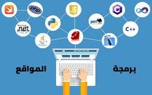 مطلوب لكلا الجنسين مبرمج ومصمم مواقع وتطبيقات جولات محترف يجيد عدة انواع لغات البرمجة .