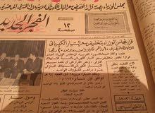 متوفرة البيع سنة الجريدة2976