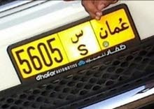 رقم خاص رباعي-الشكل رمز S