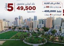 عرض رمضان المبارك تملك في قلب الشارقة بدفعة أولى 25 ألف درهم فقط