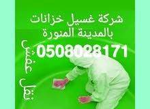 شركة غسيل خزانات بالمدينة المنورة 0508028171