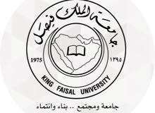 خدمات طلابية جامعة الملك فيصل
