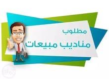 مطلوب موظفين وموظفات تسويق ومبيعات