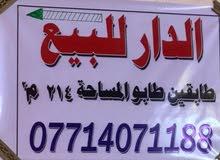 بيت طابقين للبيع / المكان كرمه علي مجاور عياده طبيب الأسنان د راضي