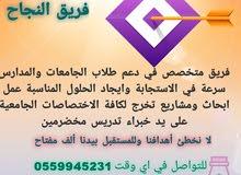 مساعدة طلاب الجامعات