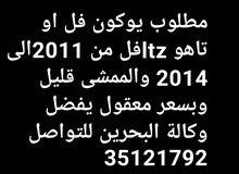 مطلوب تاهو ltz او يوكون فل من 2011الى 2014