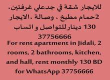 للايجار شقة بجد علي البحرين 130 بناية جديدة 10 سنوات