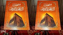 أجمل الهدايا بمناسبة شهر رمضان مصحف التهجد الكبير بالحامل