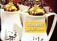 قهوه عربی قطـــــــــــــــــری