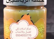 مركز اسلام زكي للعسل والأعشاب