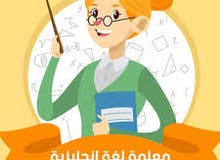 معلمة على استعداد لتأسيس ابنائكم لجميع مواد المرحلة الابتدائية