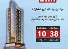 غرفتين وصالة في أرقى مناطق الشارقة  بمقدم( 38ألف) درهم فقط ...