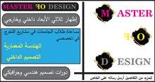 دورات تصميم هندسي وجرافيكي