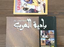 موسوعة بادية العرب ومجلة العربي