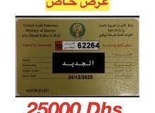 ارخص رقم ابوظبي بملكية خاصة