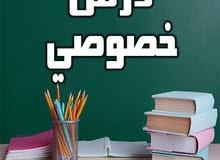 تدريس خصوصي ( رياضيات  + علوم + فيزياء )